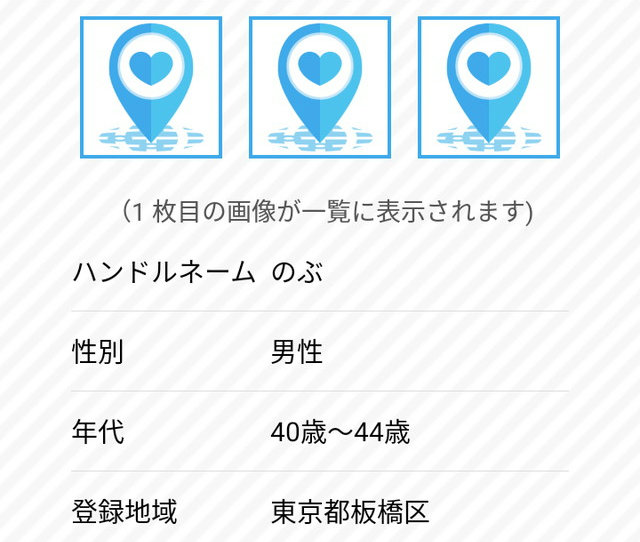 ココダヨアプリのプロフィール登録