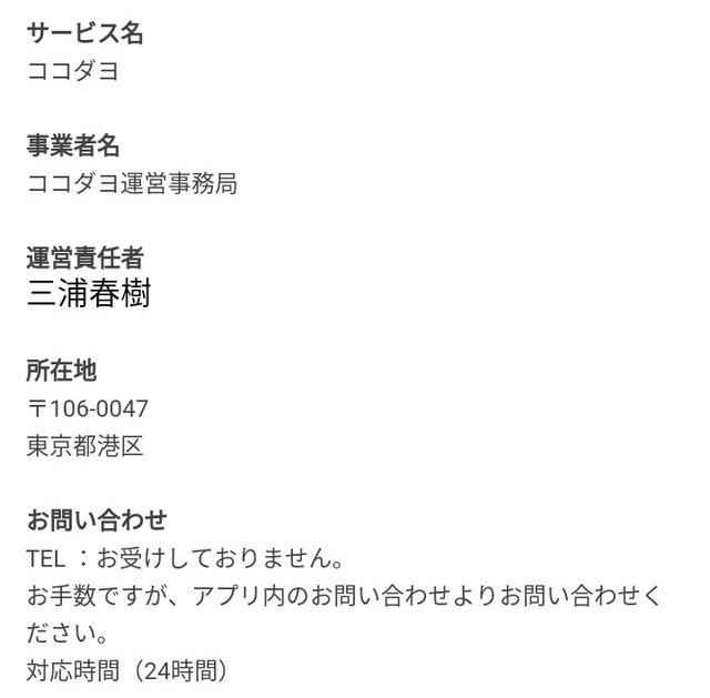 ココダヨアプリの特商法
