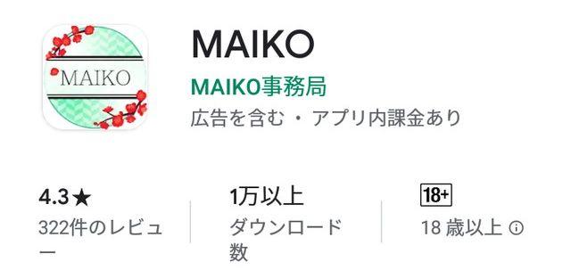 MAIKO(マイコ)アプリのTOP