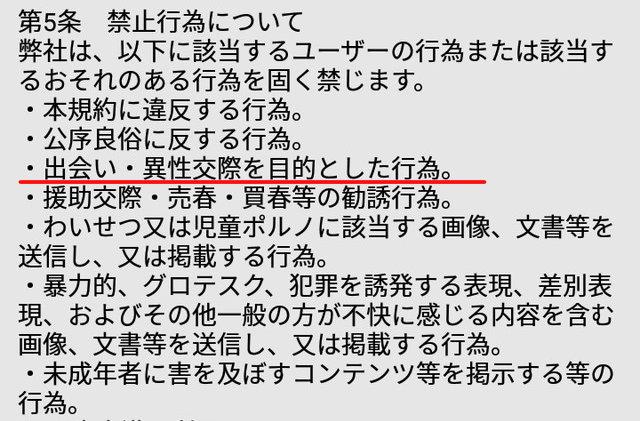 MAIKO(マイコ)アプリの禁止行為