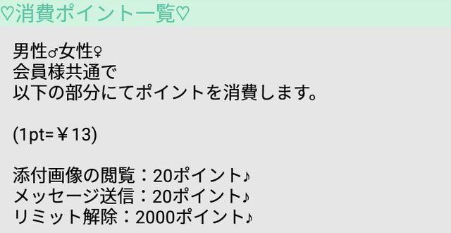 MAIKO(マイコ)アプリの料金