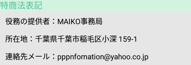 MAIKO(マイコ)アプリの特商法