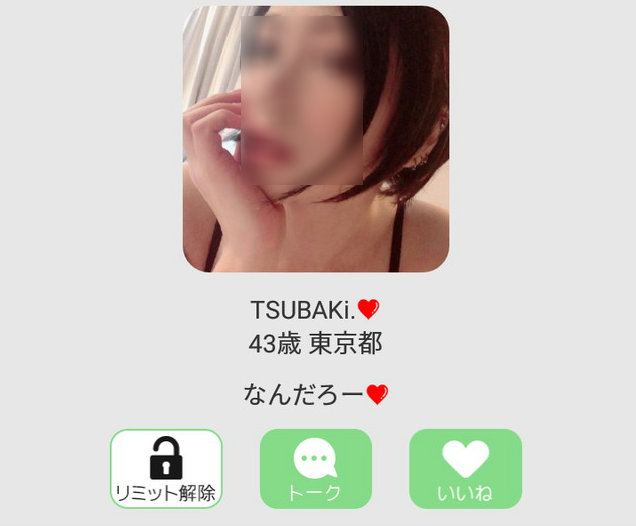 MAIKO(マイコ)アプリのつばき