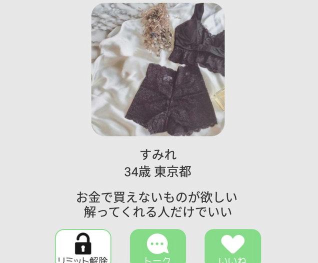 MAIKO(マイコ)アプリのすみれ