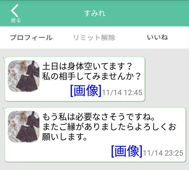 MAIKO(マイコ)アプリのすみれ2