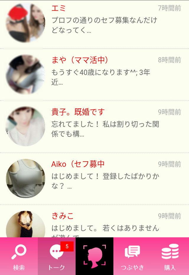 MITAME(見た目)アプリのメッセージBOX