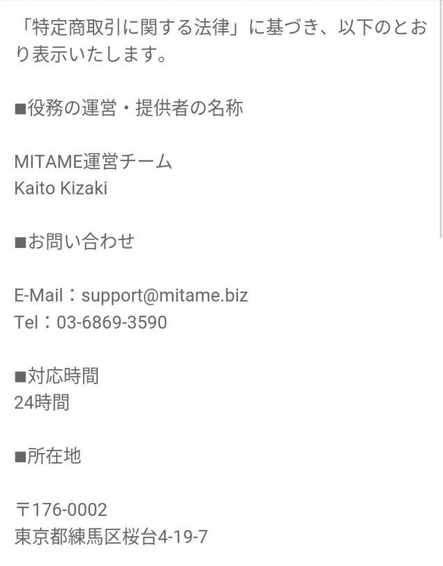 MITAME(見た目)アプリの特商法