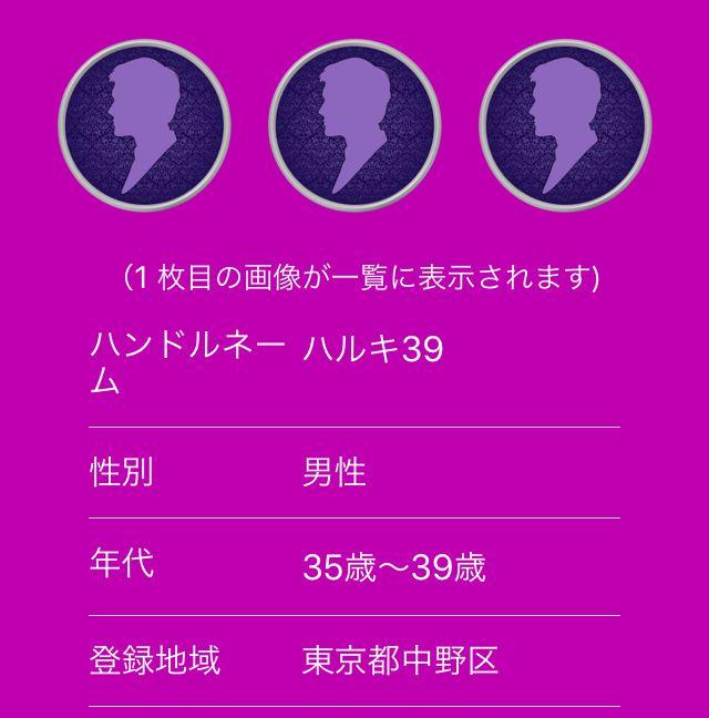 大人広場アプリのプロフィール登録