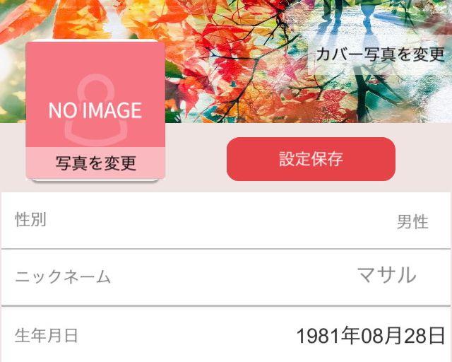 アソボウアプリのプロフィール登録