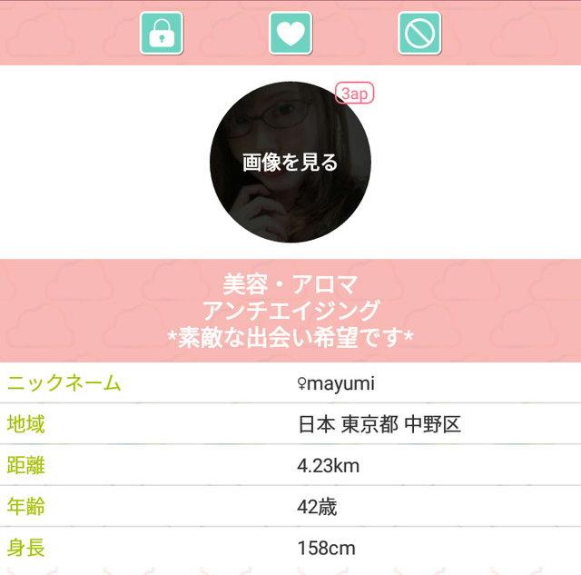 アチチーノアプリのmayumi