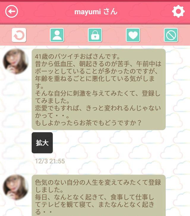 アチチーノアプリのmayumi2