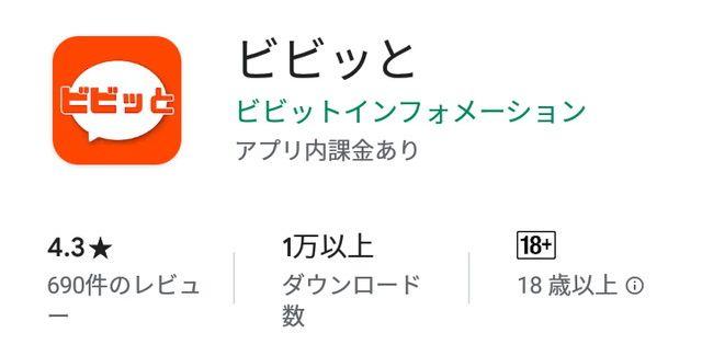 ビビッとアプリのガチ評価