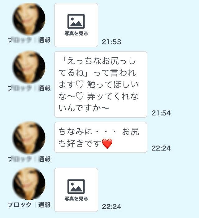 出会いGU!アプリの明美2