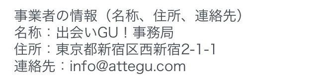 出会いGU!アプリの特商法