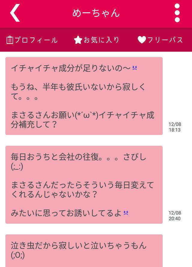 チャットアプリハートのめーちゃん2
