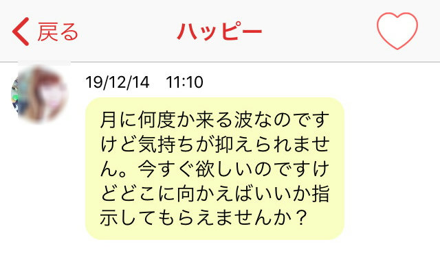 ひみつのフレンドアプリのハッピー2