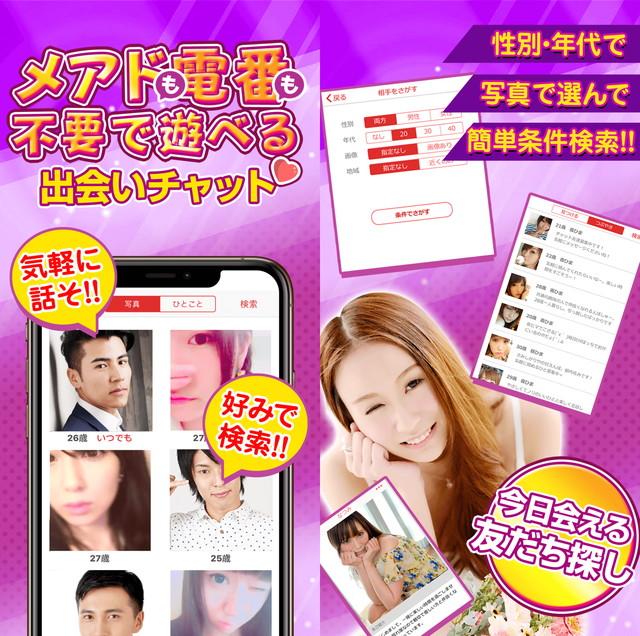 ひみつのフレンドアプリのTOP