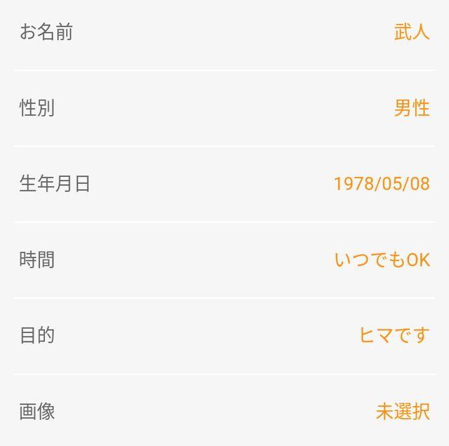 ジモトラバーズアプリのプロフィール登録