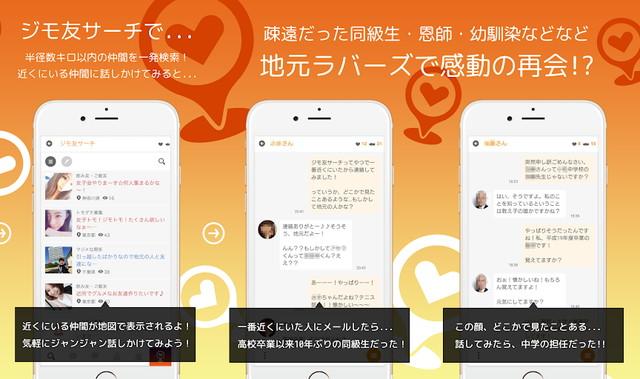 ジモトラバーズアプリのTOP