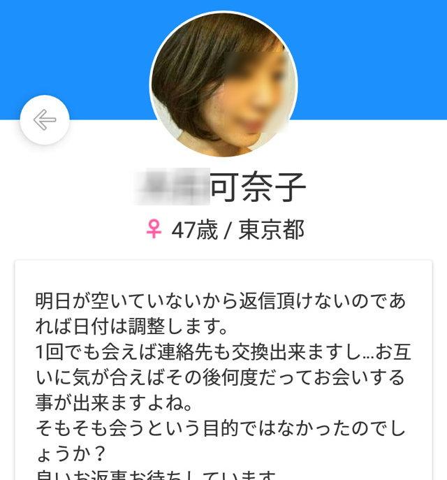 ジョイプリアプリの可奈子