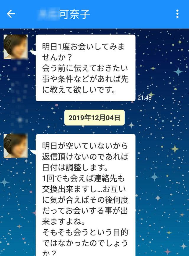 ジョイプリアプリの可奈子2