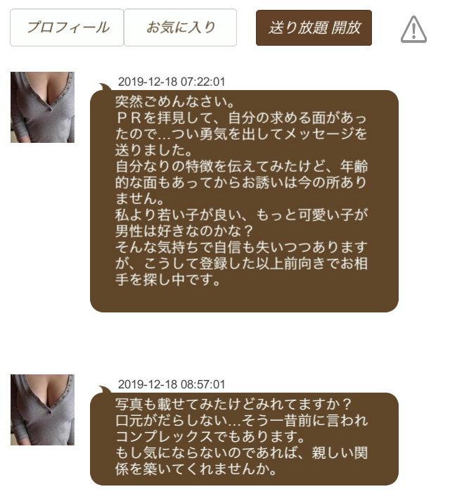 カレセンアプリの洋子2