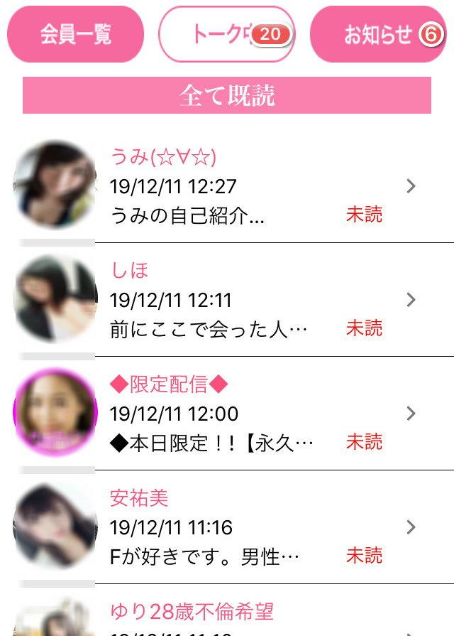 キュンキュンアプリのメッセージBOX