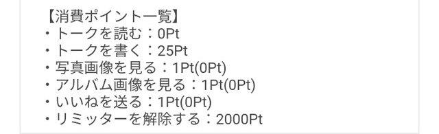 ラブりんトークアプリの料金1