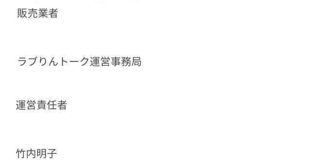 ラブりんトークアプリの運営会社情報1