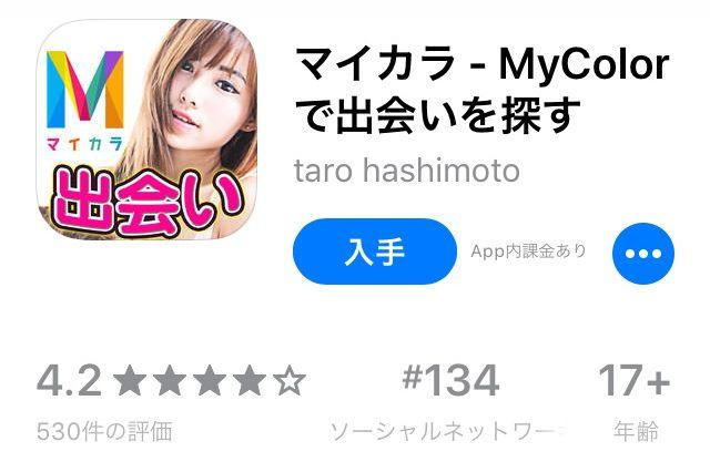 マイカラアプリのTOP
