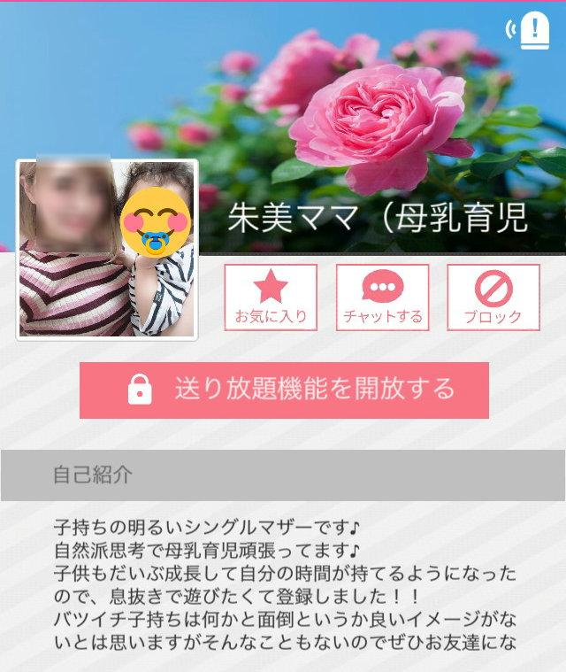 ませフレアプリのサクラ疑惑女子・朱美ママ