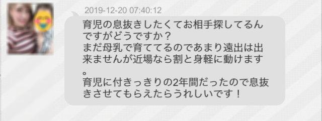 ませフレアプリのサクラ疑惑女子・朱美ママ2