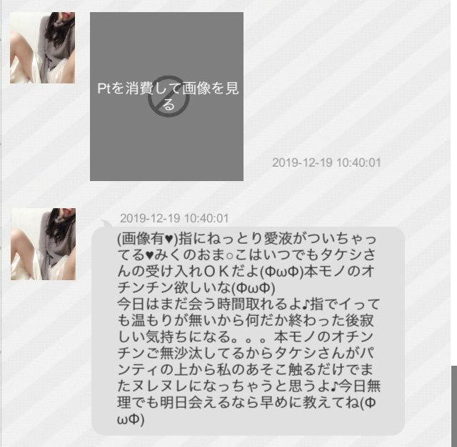 ませフレアプリのサクラ疑惑女子・みく2