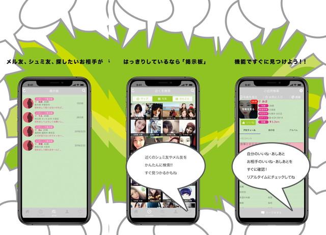 メガトークアプリのTOP