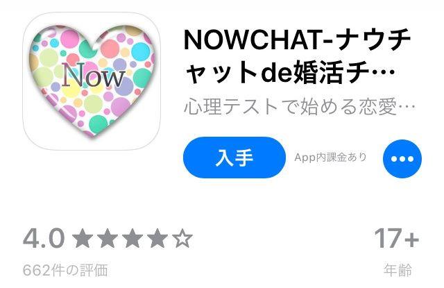 ナウチャット(NOWCHAT)アプリのガチ評価