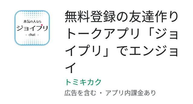 ジョイプリアプリのTOP