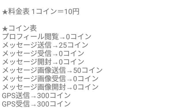 オトナシティアプリの料金