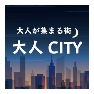オトナシティアプリのアイコン