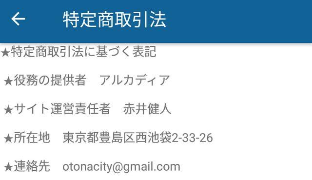 オトナシティアプリの特商法