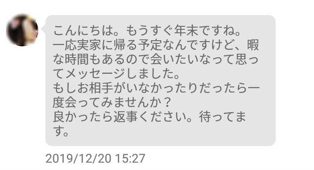 オトナシティアプリのサクラ疑惑女子2