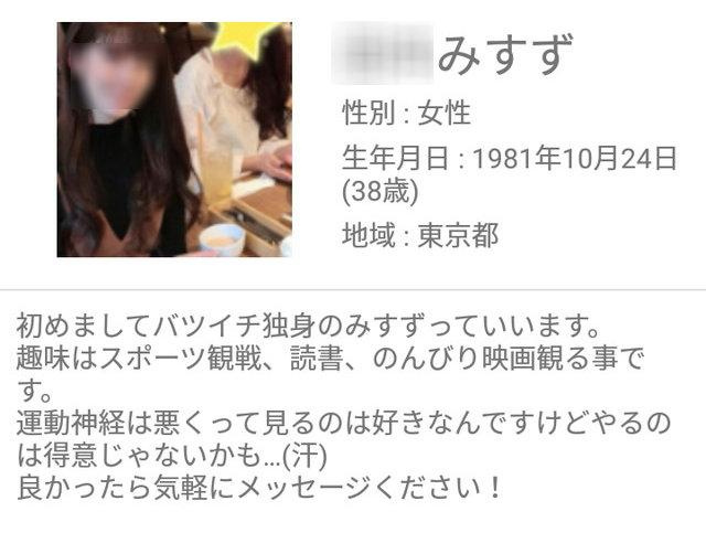 オトナシティアプリのサクラ疑惑女子1