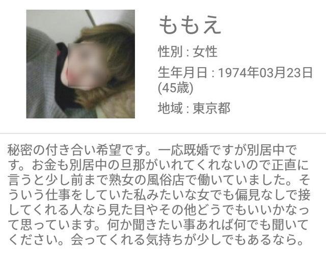オトナシティアプリのサクラ疑惑女子5