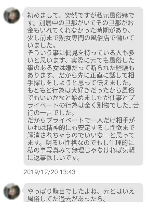 オトナシティアプリのサクラ疑惑女子6