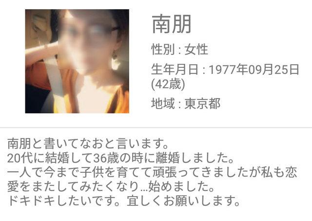 オトナシティアプリのサクラ疑惑女子7