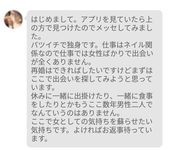オトナシティアプリのサクラ疑惑女子8