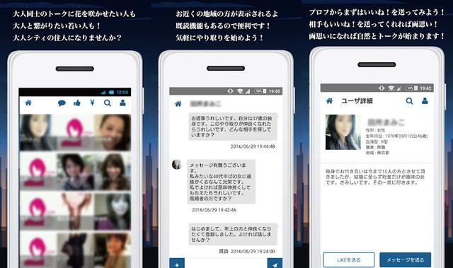 オトナシティアプリのTOP