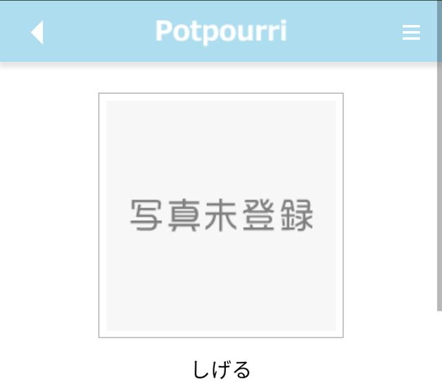 ポプリアプリのプロフィール