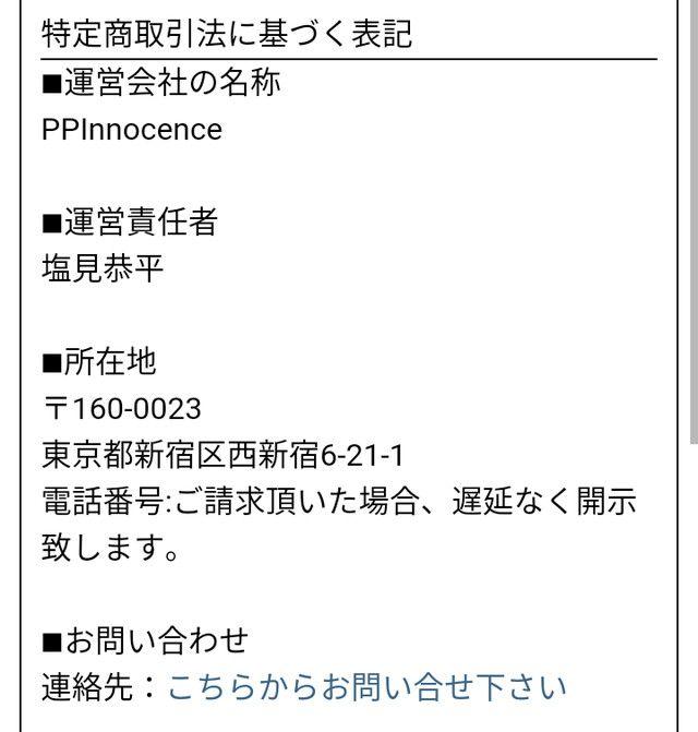 ポプリアプリの特商法
