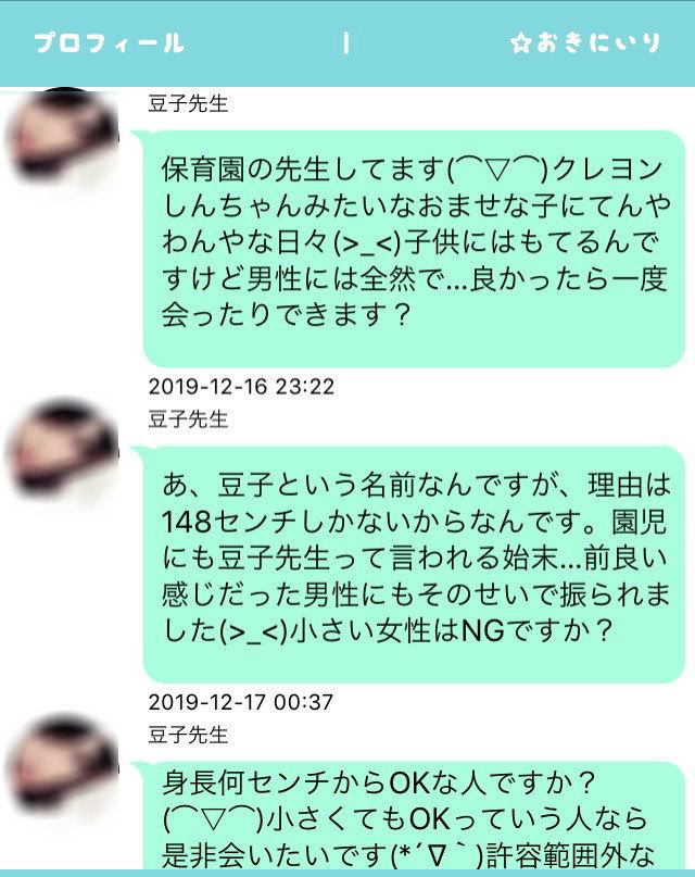 リアトークアプリの豆子先生2
