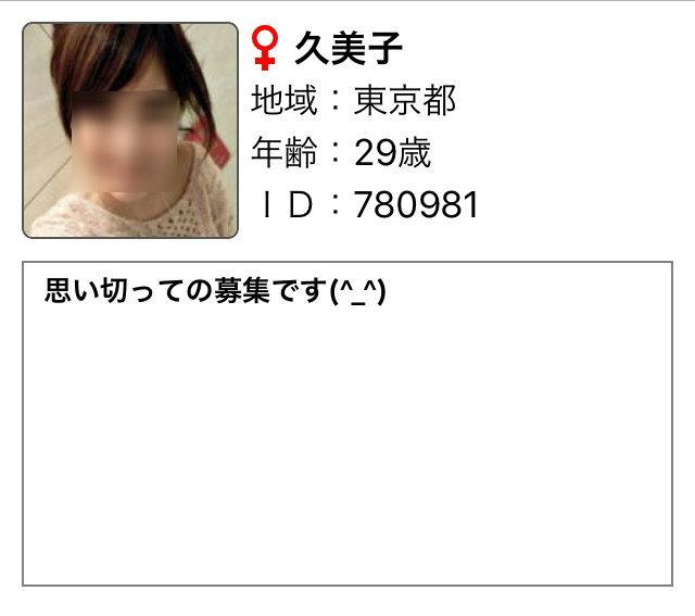 セルフィーチャットアプリの久美子